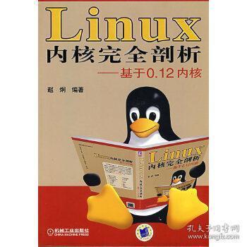 Linux内核完全剖析:基于0.12内核