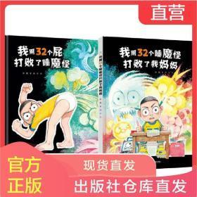 【现货正版】彭懿田宇荒诞幽默图画书:《我用32个屁打败了睡魔//