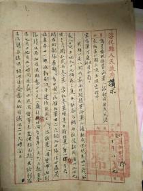 县长手书(1953年8月7日