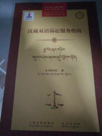 汉藏双语诉讼服务指南