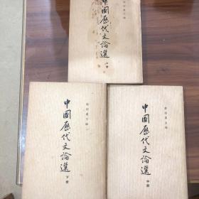 《中国历代文论选》 【上 中 下】,中华书局,一版一印。