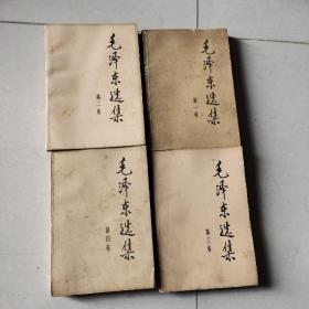 毛泽东选集1,2.3.4卷