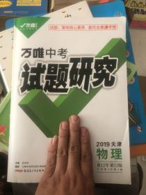 万唯中考试题研究 2019天津 物理