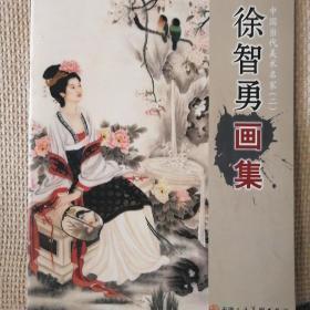中国当代美术名家(二):徐智勇画集