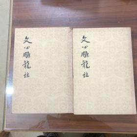 文心雕龙注(上下册1962年版)