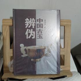 中国古玉辨伪