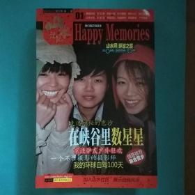 山水记忆2010.01创刊号(全彩)