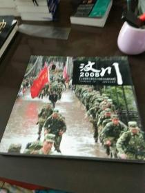 汶川2008:上海摄影记者赴汶川地震灾区摄影图集