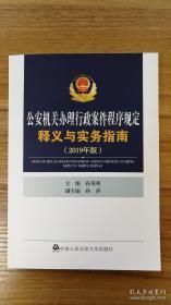 2019版《公安机关办理行政案件程序规定释义与实务指南》