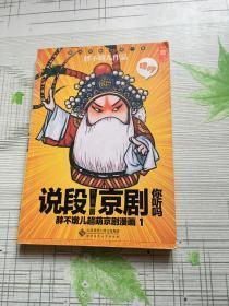 说段京剧你听吗:胖不墩儿超萌京剧漫画1
