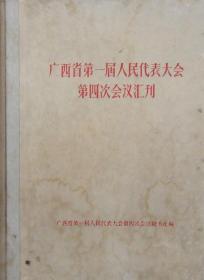 广西省第一届人民代表大会第四次会议汇刊