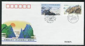 1999 PFN-101 中朝联合发行 庐山和金刚山 首日纪念封 贴2国票 各一枚