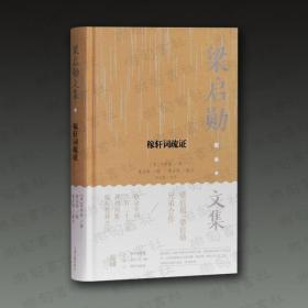 稼轩词疏证(16开精装 全一册 )