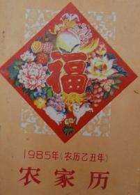1985年农家历