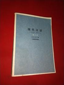 现代汉语 增订本(品相好)