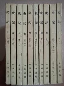 史记。1~10册全
