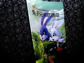 兔子兄弟吃西瓜