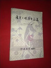 唐宋元明清史论集
