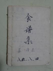 食谱集(台历页)