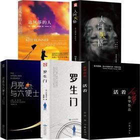 全五册 人间失格+月亮与六便士+追风筝的人+活着+罗生门  原版 罗生门和月亮与六便士正版书籍中文版外国文学小说畅销书籍
