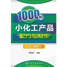 1000种小化工产品配方与制作(1~200)