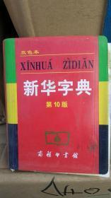 新华字典第10版 双色版