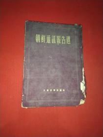 朝鲜通讯报告选(1952年版,布面精装本)