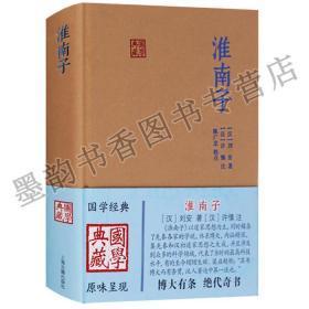 全新正版正版 国学典藏系列 淮南子 上海古籍出版社