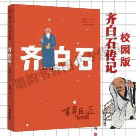 全新正版正版 百年巨匠-齐白石 校园版 名人传记绘画名家齐白石传奇传记故事中小学生青少年阅读