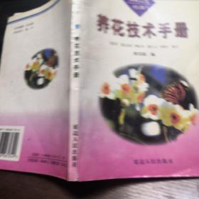 养花技术手册