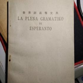 世界语高等文典