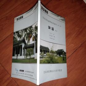 云深书院国学经典读本第一卷:论语 (申本)
