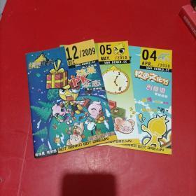缤果动漫2010年4/5期2009年12期【3本和售】