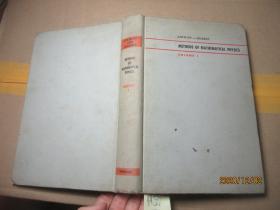 METHODS OF MATHEMATICAL PHYSICS 1 精 1631