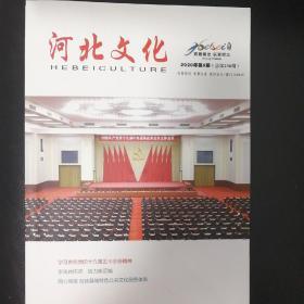 河北文化2020年第5期