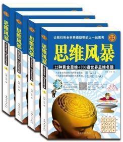 全新正版思维风暴(世界经典逻辑智力游戏550例)之多 让我们和全世界聪明的人一起思考