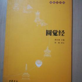 圆觉经:佛教十三经