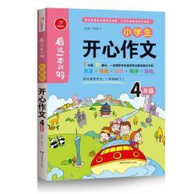 全新正版小学生作文书开心看这一本就够小学生开心作文4年级 方法导图佳作漫画