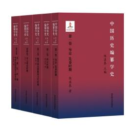 中国历史编纂学史(全五册)