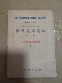 初级中学校用 标准英语读本 第二册