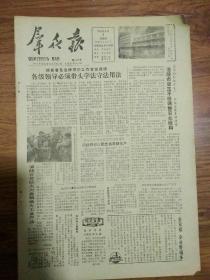 生日报群众报1986年3月6日(8开四版) 摆正农业在国民经济中的地位; 各级领导必须带头学法,守法,用法;
