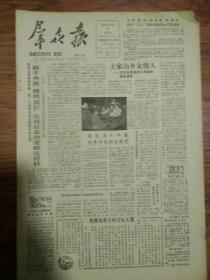 生日报群众报1986年3月8日(8开四版) 全国政法工作会议在京召开; 我区五十四篇优秀学术论文获奖;