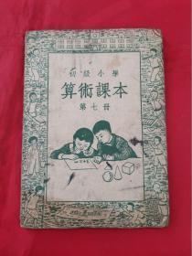初级小学算术课本-第七册(1951年天津初版)