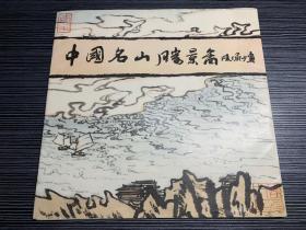 中国名山胜景图(全18张) 私藏好品  Z1