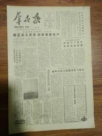 生日报群众报1986年3月18日(8开四版) 摆正农工关系,抓好春耕生产; 去年我区公路建设突飞猛进;