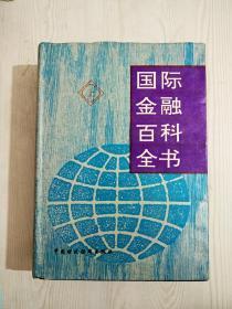 国际金融百科全书     上册 精装  1994年