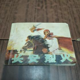 长安烈火(箱11)
