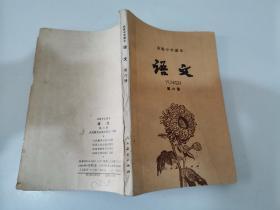 高级中学课本:语文(第六册)