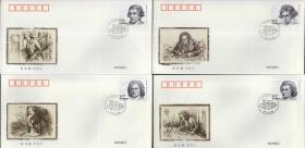 【宏海邮社】2010-19《外国音乐家》总公司纪念邮票首日封