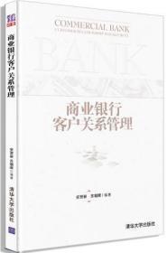 商业银行客户关系管理 安贺新 苏朝晖 清华大学出版社
